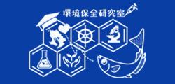 鹿児島大学水産学部附属 海洋資源環境教育研究センター 環境保全学研究室